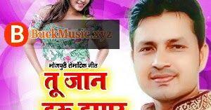 Tu jaan hau hamar om pandey new bhojpuri mp3 song http://ift.tt/2Fd8P2I  Tu jaan hau hamar om pandey letest bhojpuri song  Baith ja hamre gadi pa om pandey new bhojpuri mp3 song download