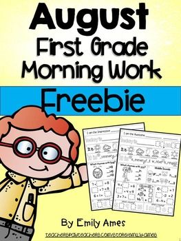 AUGUST FIRST GRADE MORNING WORK FREEBIEhas gotten a complete makeover!  *Differentiated pages          *Compliments*New Clip ArtAligned to First Grade Common Core StandardsMath1.OA Add and Subtract within 201.NBT Extend the counting sequence.1.G Reason with Shapes and their Attributes.3.