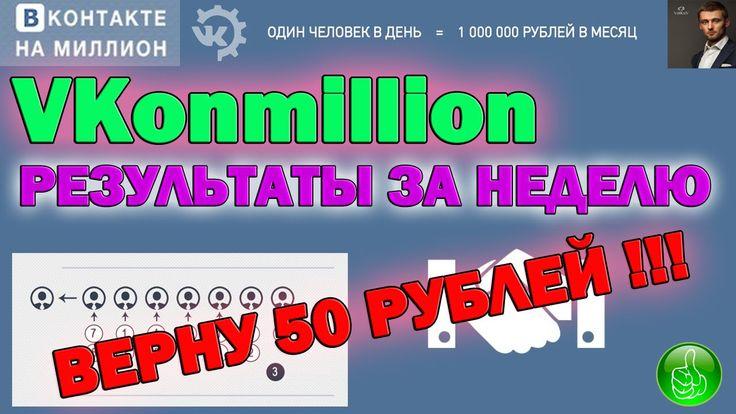 VKonmillion-НОВАЯ ВЗРЫВНАЯ ПЛАТФОРМА!!! Миллион рублей и Миллион подписчиков Вконтакте за 30 дней! ВЕРНУ 50 РУБЛЕЙ НОВЫМ ПАРТНЕРАМ!!! Регистрация: vkonmillionivanvolkov.blogspot.com Результаты: https://www.youtube.com/watch?v=hZvztTzQr2M Затраты всего 122,50 рублей - один раз!  Деньги в проекте не хранятся,с первым же приглашенным вы отбиваете затраты Создадите свой золотой актив - базу целевых подписчиков! Шахматный маркетинг Мгновенные прямые переводы между участниками (Payeer)