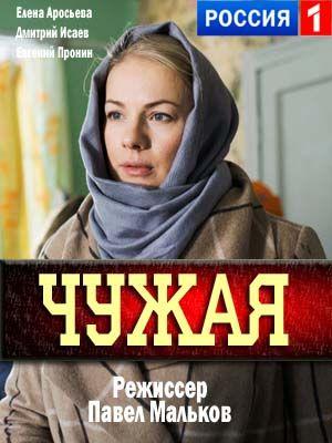 Чужая 9 серия смотреть онлайн 2018 сериал в хорошем качестве россия 1 на русском языке