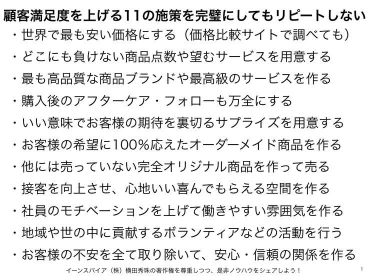顧客満足度を上げる11の施策を完璧にしてもリピートしない http://yokotashurin.com/etc/customer-satisfaction.html