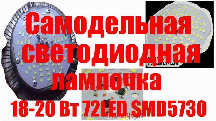 Самодельная светодиодная лампочка 18-20Вт 72LED SMD5730