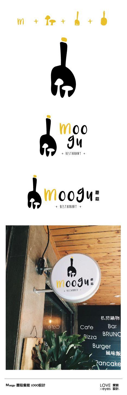 moogu蘑菇餐館logo設計