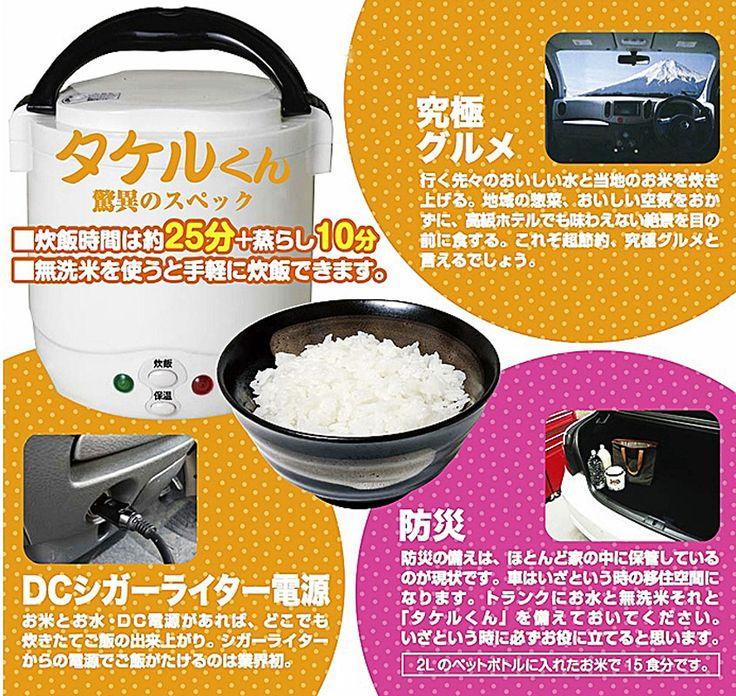自動車・船舶用DC炊飯器『タケルくん』