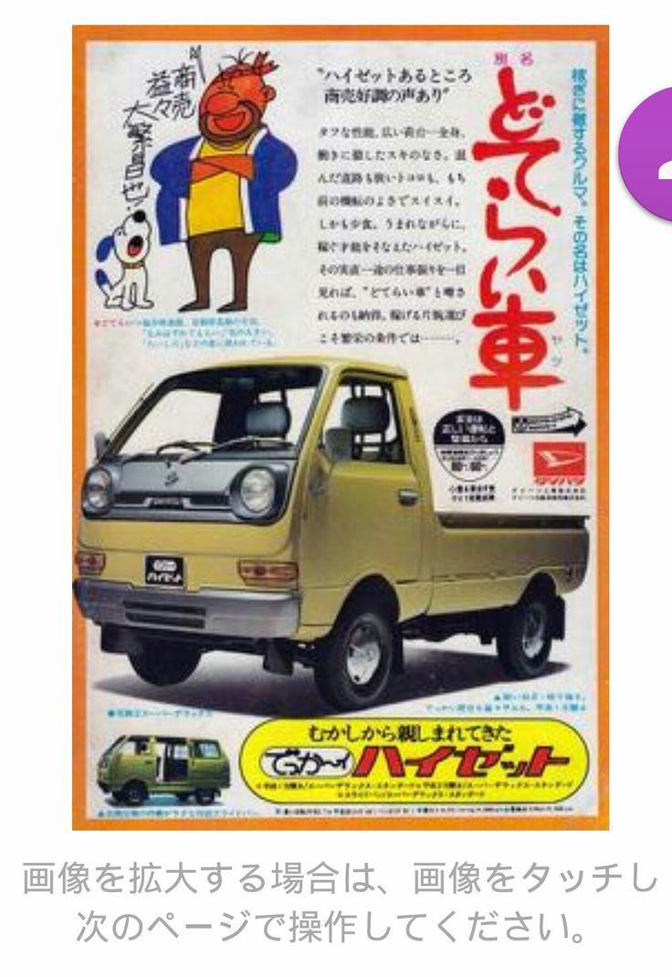 '70's Daihatsu Hi-jet