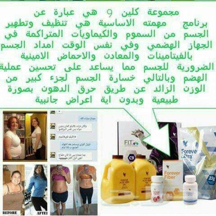 كلين 9 Forever Living Products Blog Forever