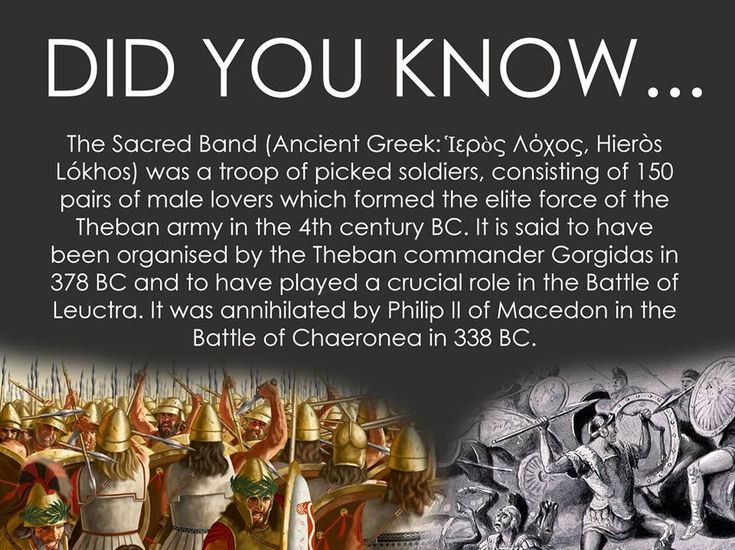 DID YOU KNOW...The Sacred Band was a troop of picked soldiers, consisting of 150 pairs of male lovers....