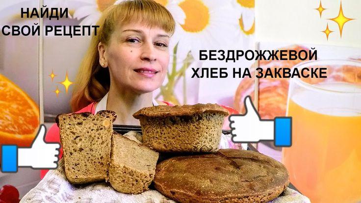 Бездрожжевой хлеб на закваске вкусный простой рецепт домашней выпечки