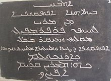 Aramaic language - Wikipedia, the free encyclopedia