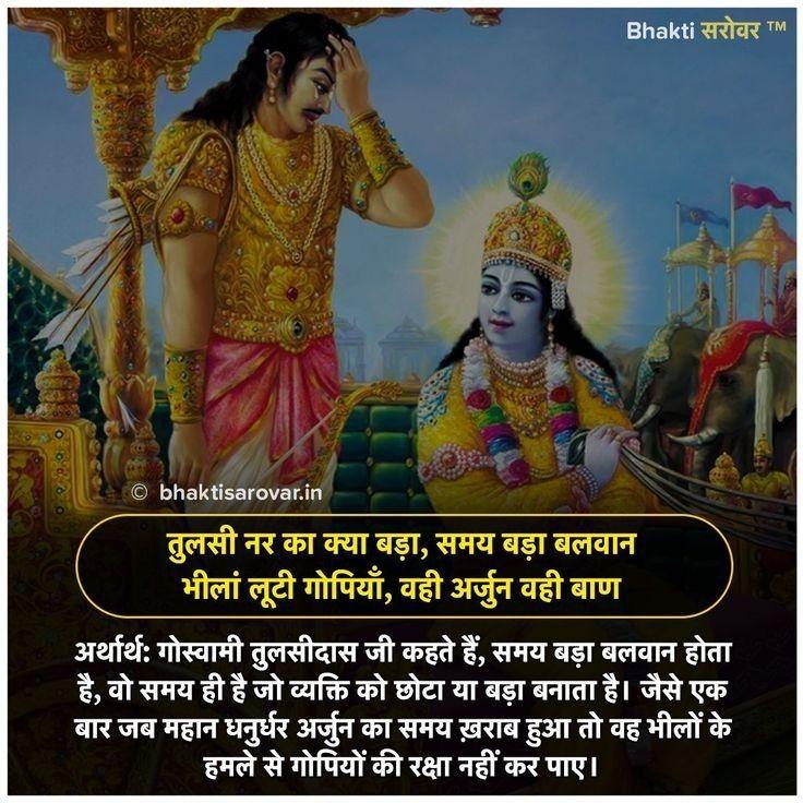 pin by satyam kumar on flowers hindu quotes krishna mantra