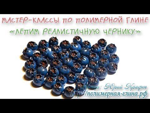 Мастер-класс по лепке ягод черники - голубики из полимерной глины. Polymer clay - YouTube