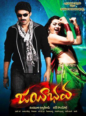 Jayeebhava Telugu Movie Online - Kalyan Ram, Ali, Raghu Babu, Banerji, Brahmanandam, Chalapathi Rao, Hema and Hansika Motwani. Directed by Naren. Music by S. Thaman. 2009 ENGLISH SUBTITLE
