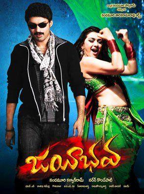 Jayeebhava Telugu Movie Online - Kalyan Ram, Ali, Raghu Babu, Banerji, Brahmanandam, Chalapathi Rao, Hema and Hansika Motwani. Directed by Naren. Music by S. Thaman. 2009 ENGLISH SUBTITLE
