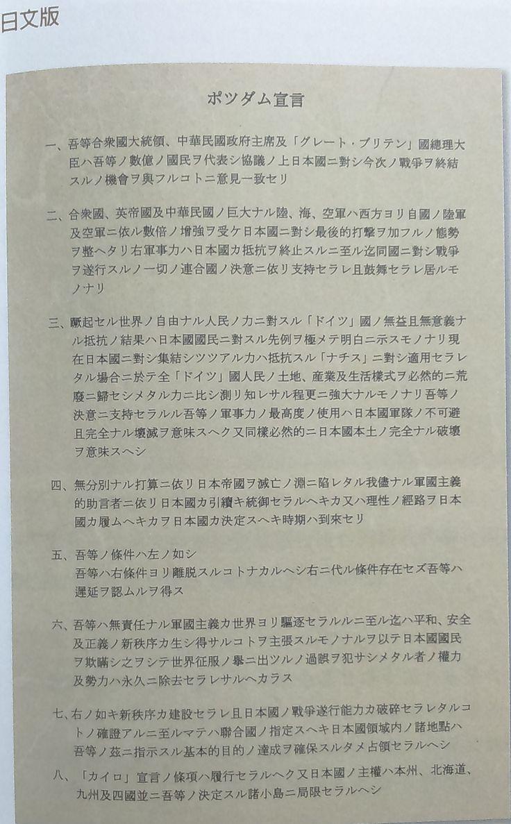 ポツダム宣言 Potsdam Declaration 波茨坦公告