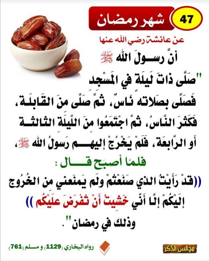 شهر رمضـــــآن Hadith Sharif Hadith Islamic Dua