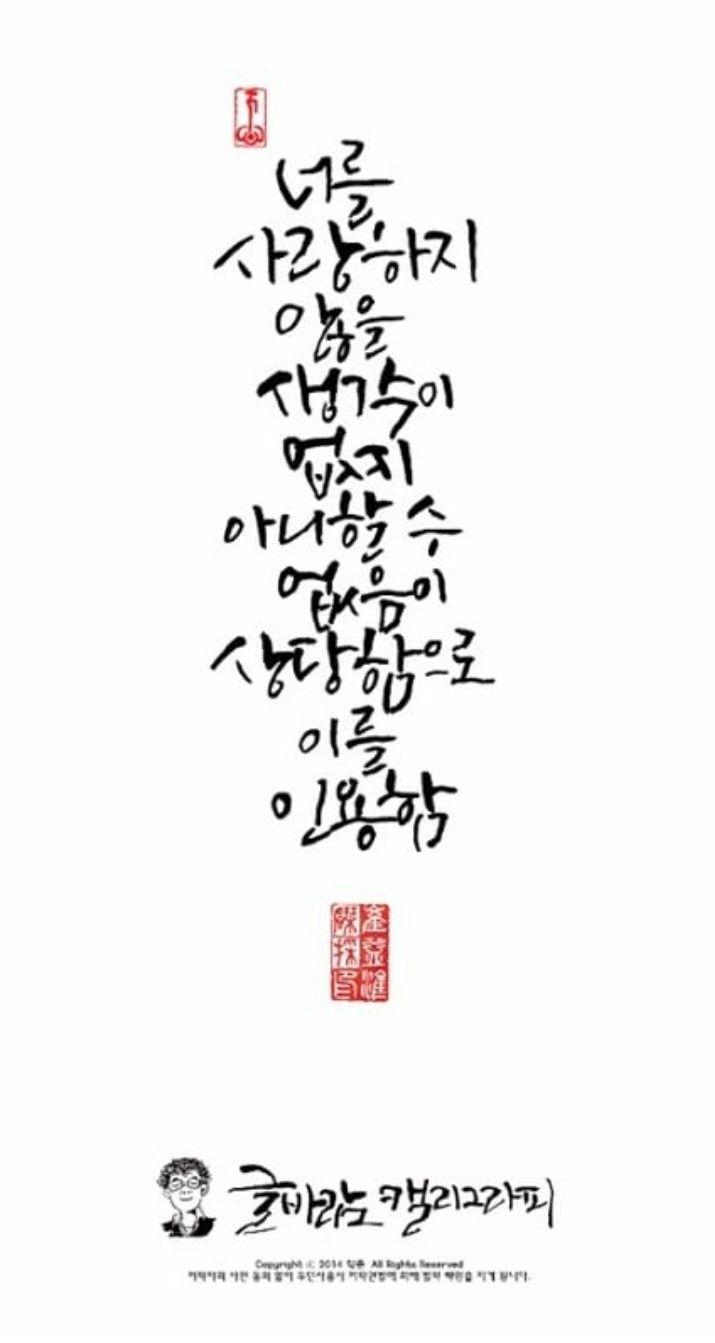 choiickjun  #판결문#사랑해#사랑한다는거지?#안한다는거야?#뭐래?#아무말#대잔치#글바람캘리그라피#울산캘리그라피#캘리그라피  #글씨스타그램 #글씨#글귀 # 낙관도장#인 감#서각#전각#손글씨#Calligraphy#Calligrapher#artwork#drawing#hoctal#  korean#artist#choi#ulsan#daily#work