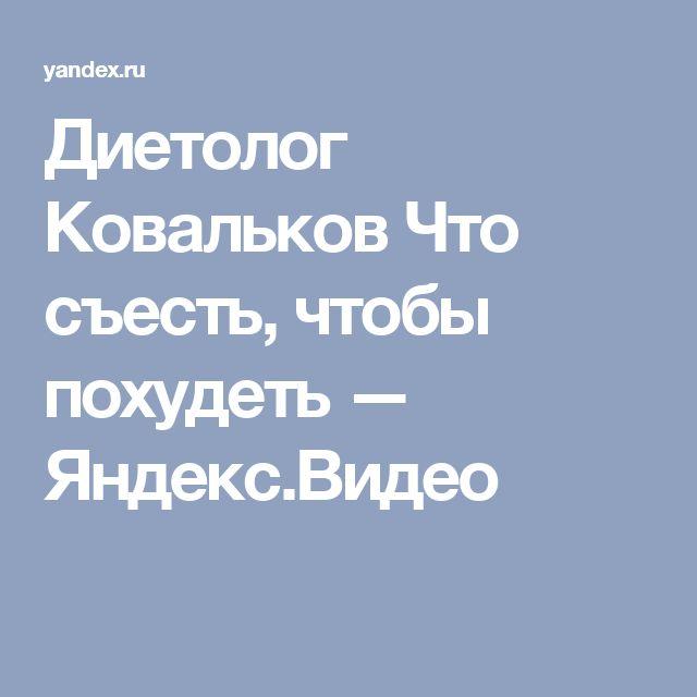 Диетолог Ковальков Что съесть, чтобы похудеть — Яндекс.Видео