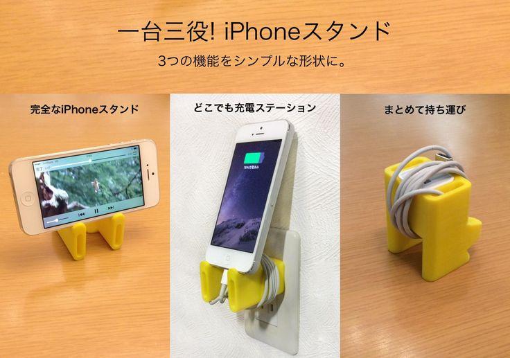 一台三役! iPhoneスタンド - Wemake
