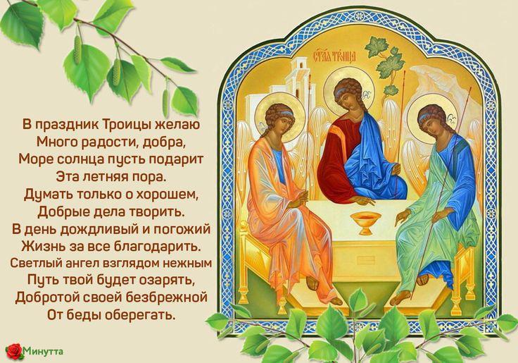 Открытка праздником троица, картинки уроках