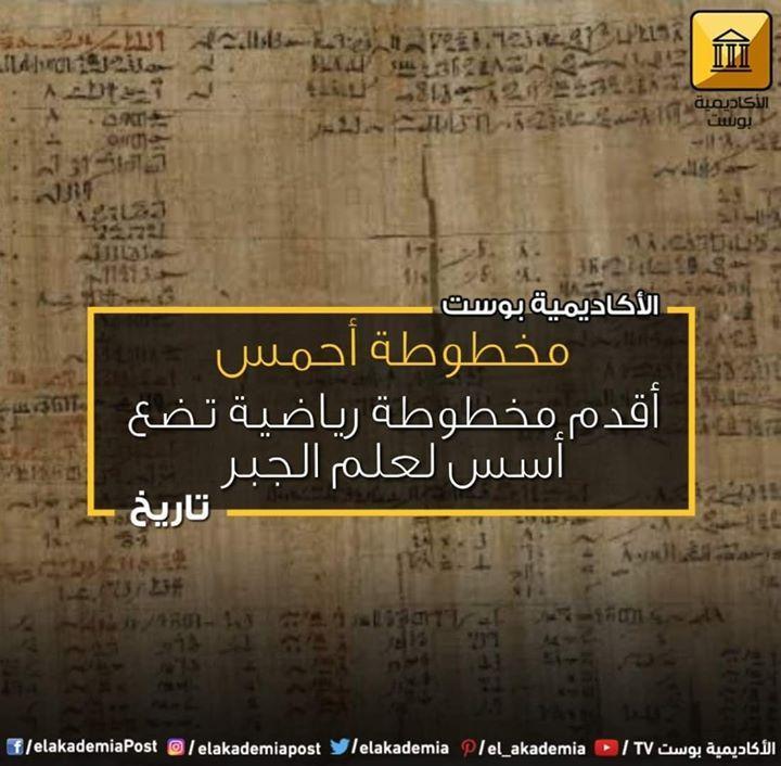 مخطوطة أحمس اقدم بردية رياضية تضع اساسيات علم الجبر بردية أحمس أو