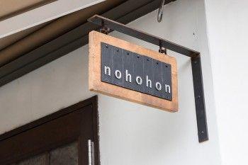 パン教室「のほほんベーカリー」の看板。自宅で作れるレシピが人気。http://nohohonbakery.jimdo.com