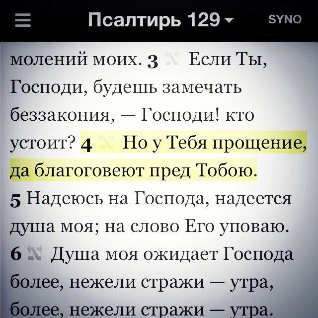"""Пс 129:4 """"У Тебя прощение, да благоговеют пред Тобою"""" #Бог прощает #ПоговорисБогом ❤#BogTV #Богтв #библия #молитва"""