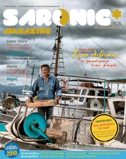 Fisherman in Aegina by Dimitris Vlaikos for Saronic Magazine cover
