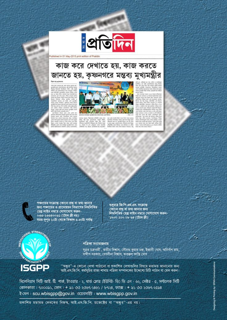 ISGPP's periodical 'Ankur' is available for download from our website >> www.wbisgpp.gov.in Read our periodical and let us know your valuable comments about our initiative.