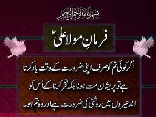 More than 100 Quotes by Imam Hazrat Maula Ali in this app Sayings of Hazrat Ali in Urdu.<br>Sher-e-Ali Qol and Islamic Quotes available in this app. Share Ali quotes with your friends via social apps and email.<br>Your feedback is really important for us. http://Mobogenie.com