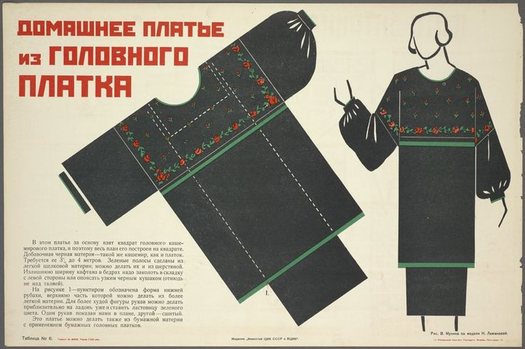 "Design by Nadezhda Lamanova, illustration by Vera Muhina  ""Искусство в быту"", 1925  Dress made from a shawl"