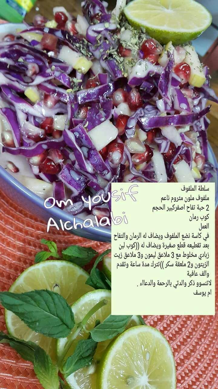 سلطة الملفوف Recipes Arabic Food Food