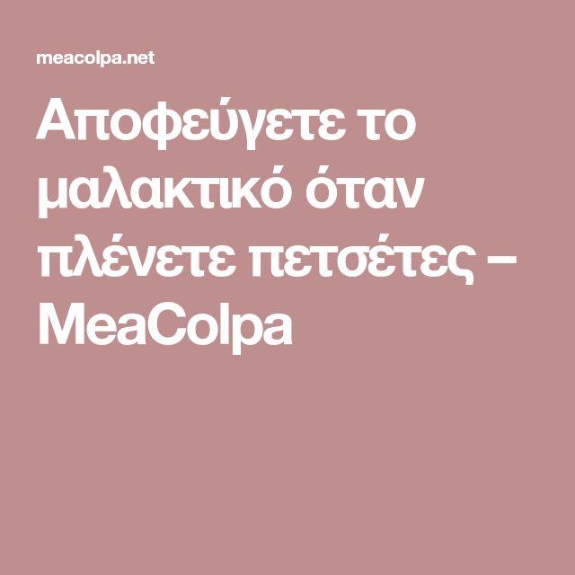 Αποφεύγετε το μαλακτικό όταν πλένετε πετσέτες – MeaColpa