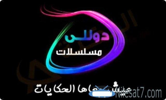 تردد قناة دوللي مسلسلات 2020 Dolly Mosalsalat Dolly Mosalsalat القنوات العربية القنوات الفضائية Incoming Call Charger Pad Incoming Call Screenshot