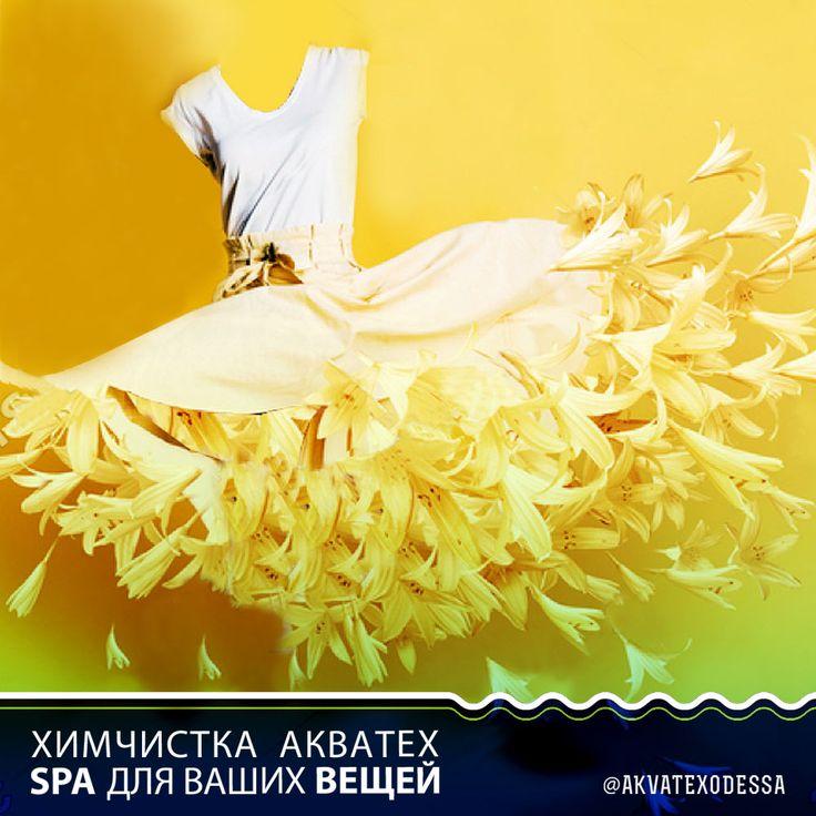 Кружиться в аромате лета! Ваша одежда подарит вам это ощущение после нашего SPA. http://aquatech.com.ua/