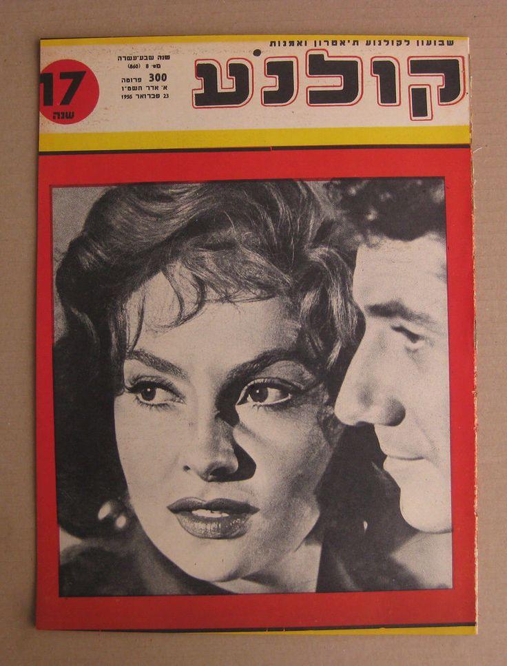 GINA LOLLOBRIGIDA FRONT PICTURE COVER 1955 VINTAGE ISRAELI MOVIE MAGAZINE   eBay