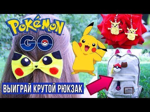 DIY Покемоны / Пикачу своими руками / Pokemon GO Afinka - YouTube