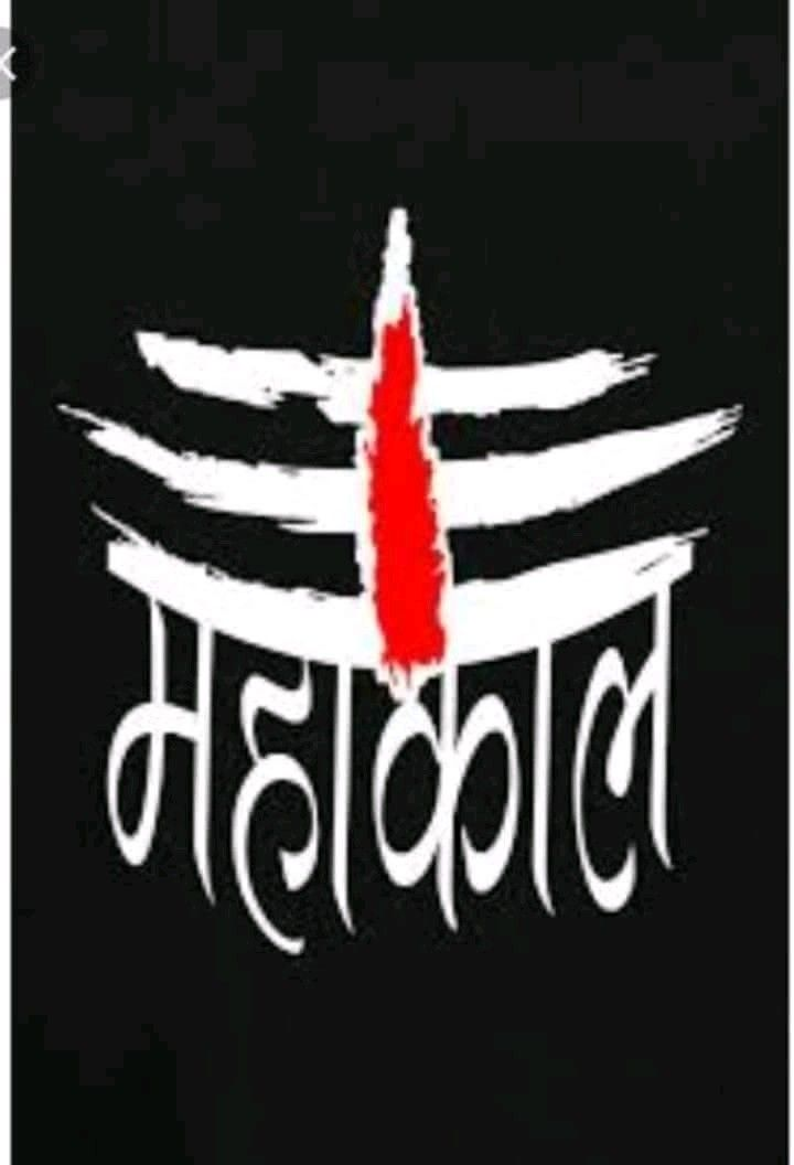 Mahakal Ji Lord Shiva Painting Lord Shiva Hd Images Shiva Wallpaper Wallpaper hd download shiva name