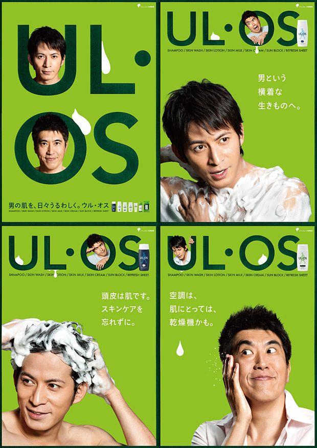 UL・OS  男の肌を、日々うるわしく。ウルオス/男という横着な生きものへ。/頭皮は肌です。スキンケアを忘れずに。/空調は、肌にとっては、乾燥機かも。 UL・OS  大塚製薬
