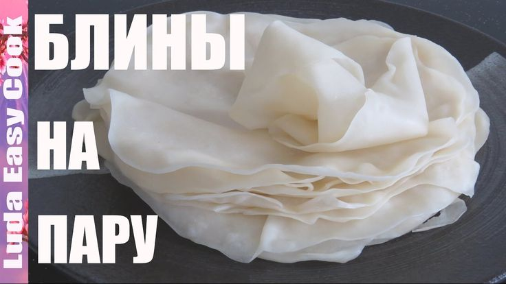 Секрет КИТАЙСКИЕ БЛИНЧИКИ на пару ЛАВАШ на ПАРУ рецепт CHINESE STEAMED P...