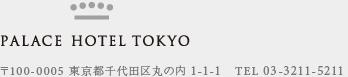 パレスホテル東京 公式サイト