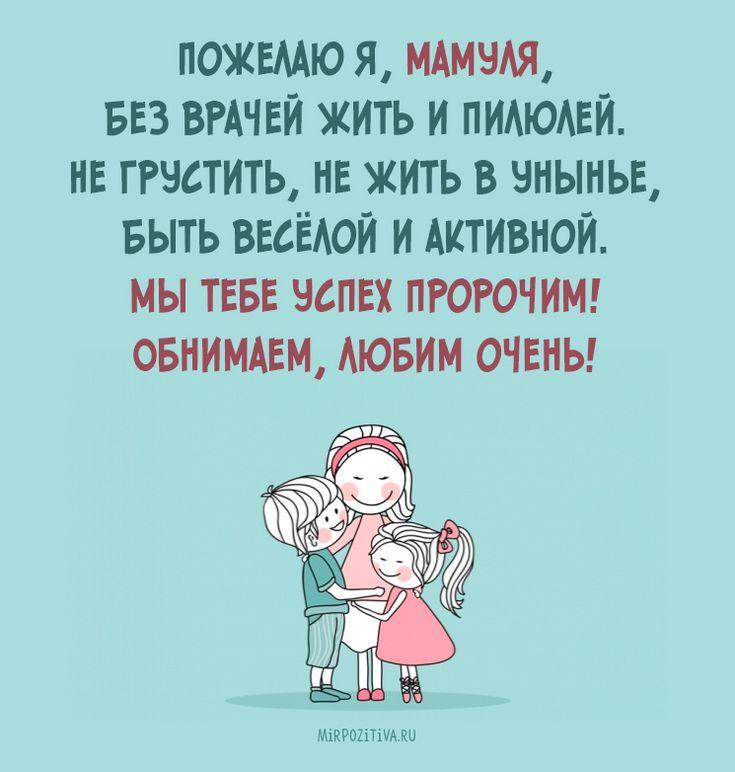 Прикольные поздравления с днем рождения в стихах маме