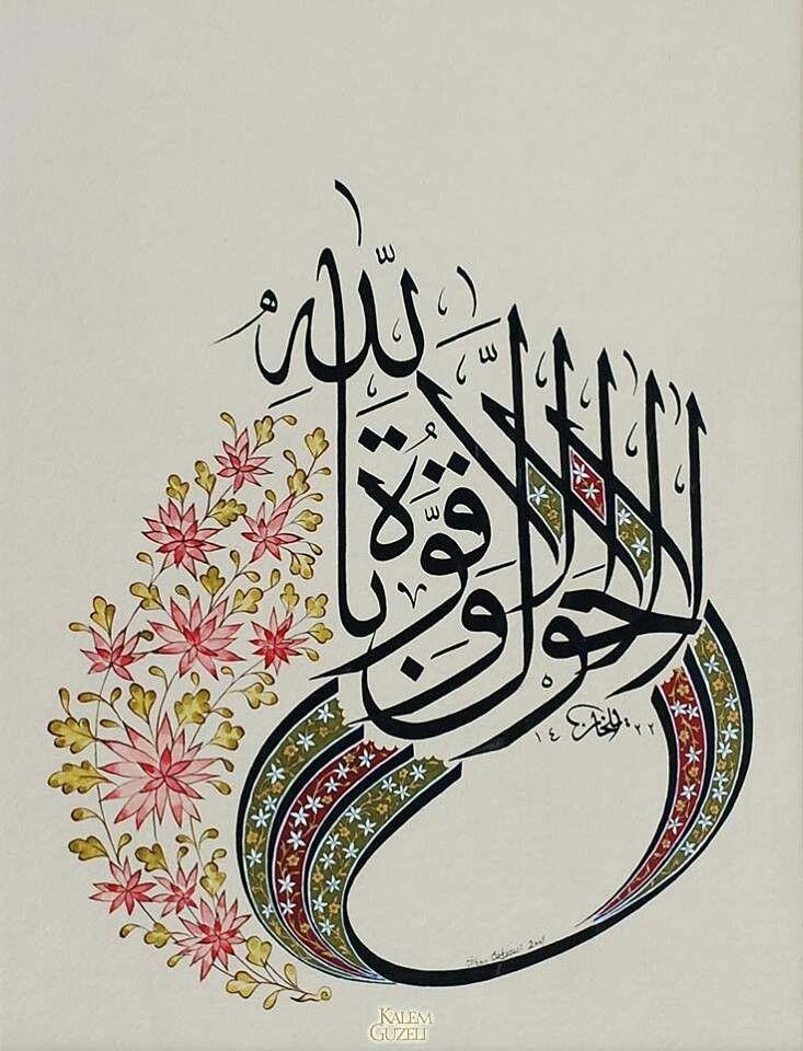 Pin oleh Hitam Putih di kaligrafi di 2020 Seni kaligrafi