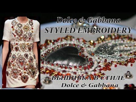 ВЫШИВКА В СТИЛЕ Dolce & Gabbana \ Dolce & Gabbana STYLED EMBROIDERY - YouTube