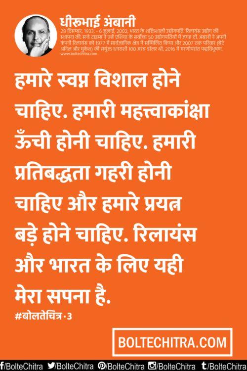 Dhirubhai Ambani Quotes in Hindi        Part 3