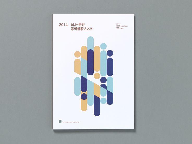 동천 2014 공익활동 보고서