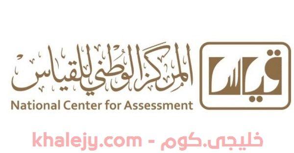 رابط قياس أعلنت هيئة تقويم التعليم والتدريب في مركز قياس عن فتح باب التسجيل في اختبار القدرات العامة خلال الفترة الأو In 2020 Assessment National Arabic Calligraphy