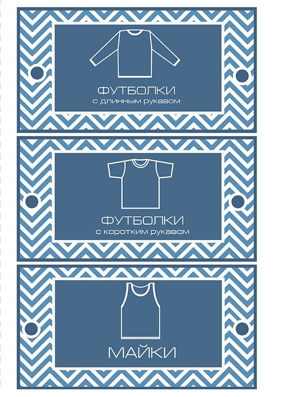 Сама Себе Стилист: Идеи организации одежды с помощью ярлыков и наклеек