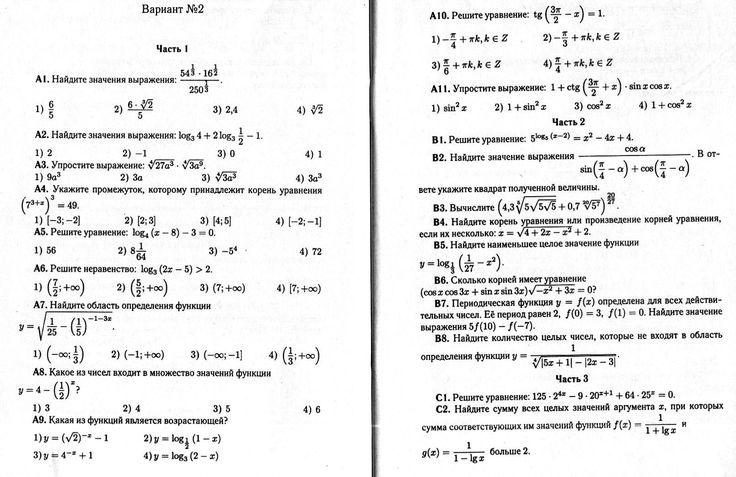 Онлайн тесты по математике для Математика для 5 класса