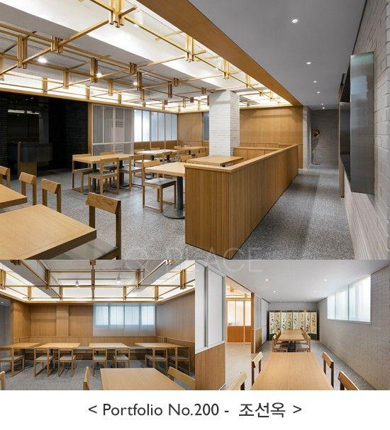 [No.200] 70평 모던 고깃집 인테리어, 고급 레스토랑 디자인, 나무, 목재, 우드, 예쁜 조명