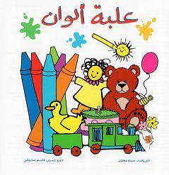 www.arabicplayground.com Box of Colors